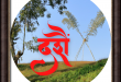 6 Dashain festival facts you might not have known till today