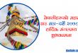 2078 Dashain Greeting Cards