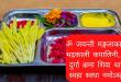 Dashain Ashirwad and Mantra