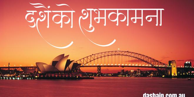 Australia Themed Dashain Greeting Cards